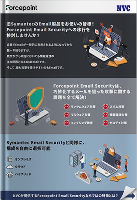 Forcepoint Email Securityフライヤー