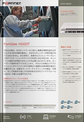 FortiGate-1500DT