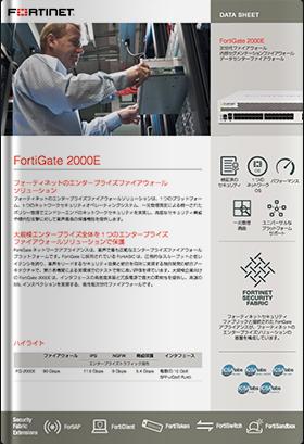 FortiGate 2000E