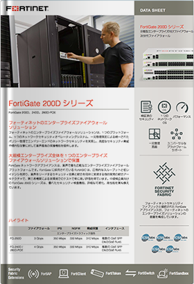 FortiGate 200D シリーズ