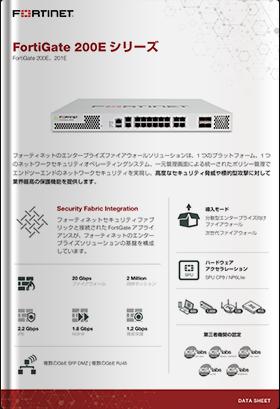 FortiGate 200E シリーズ