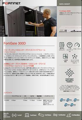 FortiGate 300D
