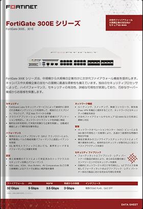 FortiGate 300E シリーズ