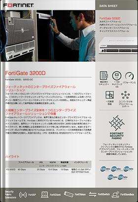 FortiGate 3200D
