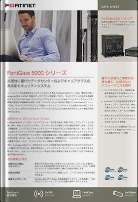 FortiGate 5000 シリーズ