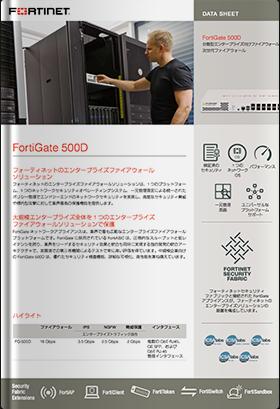 FortiGate 500D