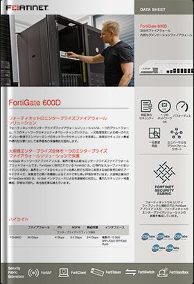 FortiGate 600D