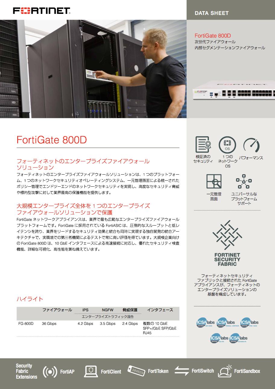 FortiGate 800D