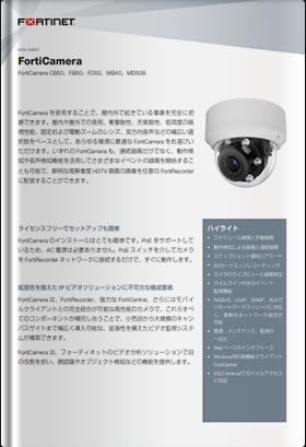 FortiCamera/FortiRecorderデータシート