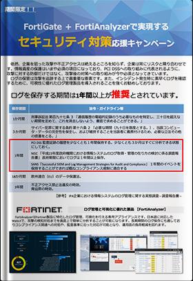 FortiGate + FortiAnalyzerで実現する セキュリティ対策応援キャンペーン