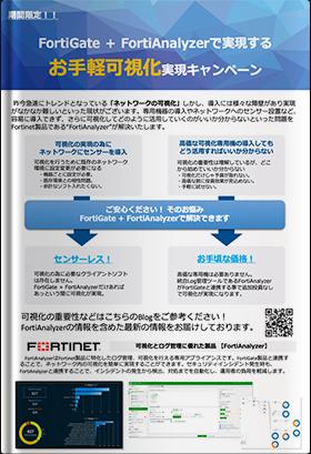 FortiGate + FortiAnalyzerで実現する お手軽可視化実現キャンペーン