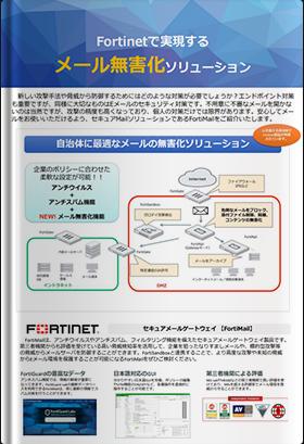 Fortinetで実現するメール無害化ソリューション
