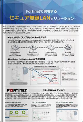 Fortinetで実現するセキュア無線LANソリューション