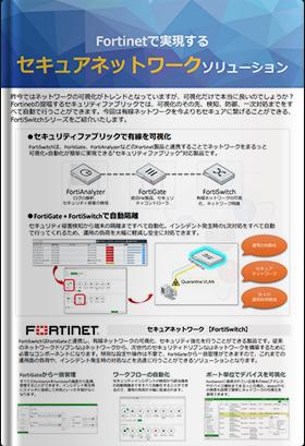 Fortinetで実現するセキュアネットワークソリューション