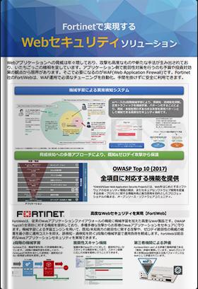 Fortinetで実現するWebセキュリティソリューション