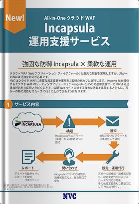 Incapsula運用支援サービス