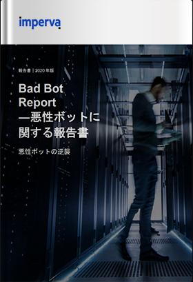 Bad Bot Report ―悪性ボットに関する報告書 悪性ボットの逆襲