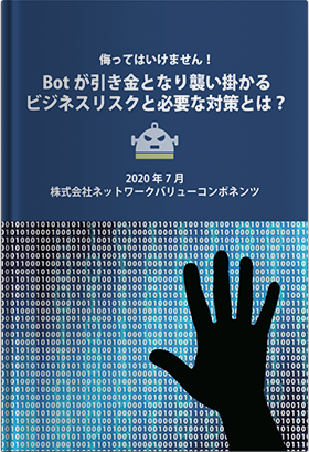 Botが引き金となり襲い掛かるビジネスリスクと必要な対策とは?