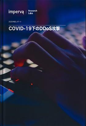 COVID-19下のDDoS攻撃