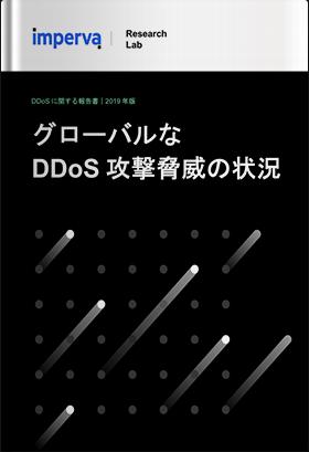 グローバルなDDoS攻撃脅威の状況