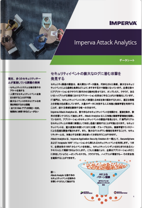imperva-attack-analytics