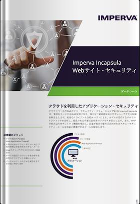 Imperva Incapsula Webサイト・セキュリティ