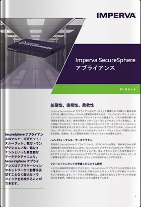 Imperva SecureSphere アプライアンス