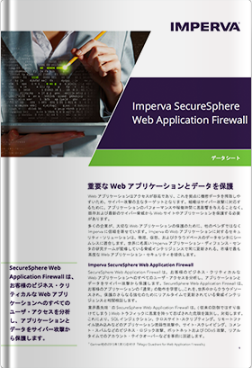 Imperva SecureSphere Web Application Firewall