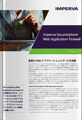 Imperva SecureSphere Web Application Firewall