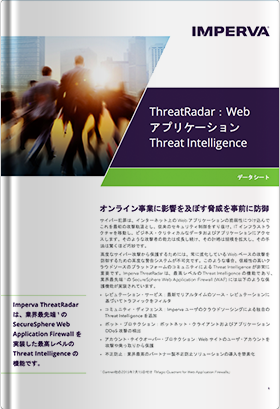 ThreatRadar:Web アプリケーション Threat Intelligence