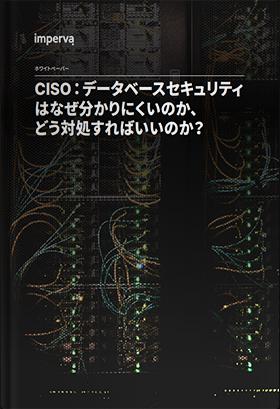 CISO:データベースセキュリティはなぜ分かりにくいのか、どう対処すればいいのか?