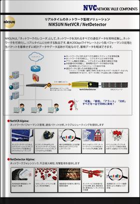 NIKSUN NetVCR / NetDetector