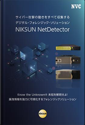 NIKSUN NetDetector