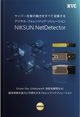 NIKSUN NetDetector カタログ