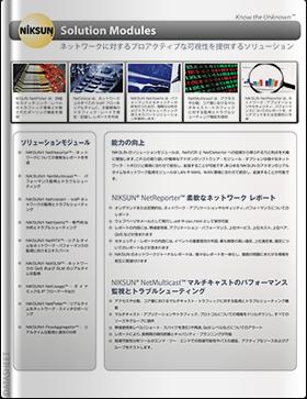 Solution Modules (日本)