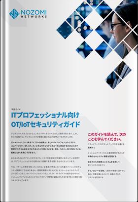 ITプロフェッショナル向けOT/IoTセキュリティガイド