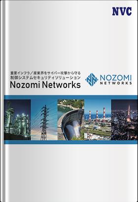 Nozomi Networksソリューションカタログ