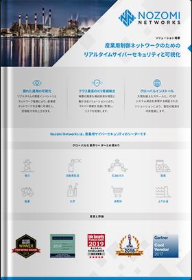 産業用制御ネットワークのためのリアルタイムサイバーセキュリティと可視化