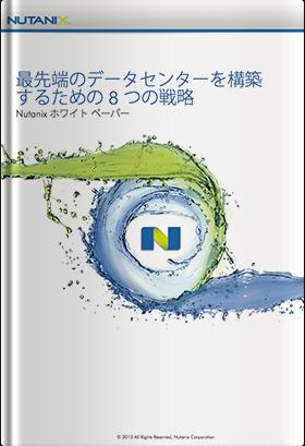 Nutanix ホワイト ペーパー