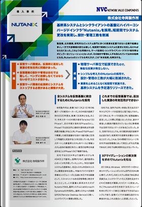 導入事例:株式会社寺岡製作所
