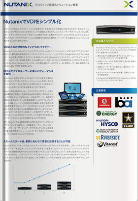 NutanixでVDIをシンプル化