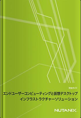エンドユーザーコンピューティングと仮想デスクトップインフラストラクチャーソリューション