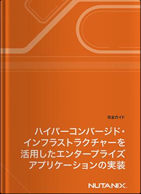 ハイパーコンバージド・インフラストラクチャーを活用したエンタープライズアプリケーションの実装