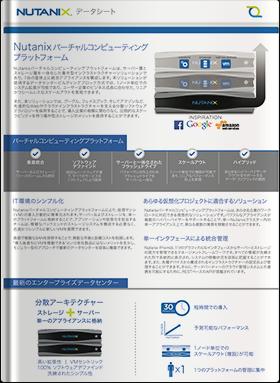 Nutanixバーチャルコンピューティング プラットフォーム