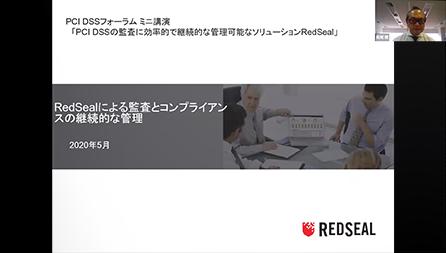 RedSealによる監査とコンプライアンスの継続的な管理