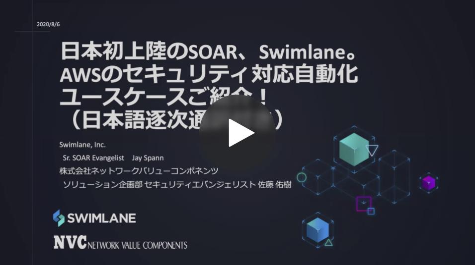 【動画】日本初上陸のSOAR、Swimlane。 AWSのセキュリティ対応自動化ユースケースご紹介!
