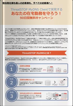 世界中で発生している新型コロナウイルス関連のサイバー攻撃まとめ